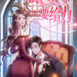 Trial Marriage Husband: Need to Work Hard 试婚老公,要给力 by 百香蜜 Passion Honey (HE)