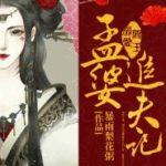 Meng Po's Husband Chasing Diary 阎王溺爱: 孟婆追夫记 by 暴雨梨花粥 Bao Yu Lí Hua Zhou