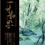 An Inch of Lovesickness / One Inch of Yearning (Love in Between) 一寸相思 (少年游之一寸相思) by 紫微流年 Zi Wei Liu Nian
