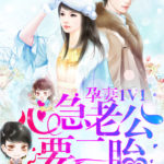 Pregnant Wife And The Little Ones 孕妻1V1:心急老公,要二胎 / 孕妻一加一 by 公子如雪 Gong Zi Ru Xue