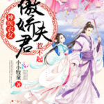 Godly Farmer Doctor: Arrogant Husband, Can't Afford to Offend! 傲娇夫君,惹不起!by 小小牧童 Xiao Xiao Mu Tong (HE)
