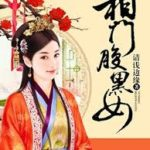Phoenix Reborn: the Prime Minister's Scheming Daughter / Minister Family's Black Belly Woman 相門腹黑女 by 清浅边缘 Qing Qian Bian Yuan