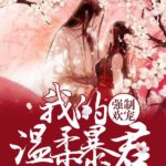 Our Binding Love: My Gentle Tyrant / Raising the Enemy Only Brings Trouble 强制欢宠: 我的温柔暴君 / 养敌为患 by 风与自然 Feng Yu Zi Ran (HE)