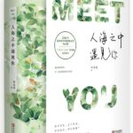 Living With a Temperamental Adonis: 99 Proclamations of Love / Meet You (Meeting You Loving You) 傲娇男神住我家: 99次说爱你 / 人海之中遇见你 by Ye Fei Ye (HE)