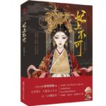 The Legend of Jinyan 妃上不可 (凤归四时歌) by 闻情解佩 Wen Qing Jie Pei