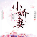 The Royal's Cute Little Wife 皇家小娇妻 by 风荷游月Feng He You Yue (HE)