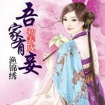 From Concubine to Master / My Dear Concubine / My Concubine 吾家有妾初养成 / 吾家有小妾 by 渔锦绣 Yu Jin Xiu