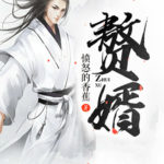 Zhui Xu / Live-In Son-in-Law (My Heroic Husband) 赘婿 by 曾登科 / 愤怒的香蕉 Ceng Deng Ke / Fen Nu De Xiang Jiao (Angry Banana)