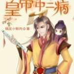 Oops! The King is in Love 皇帝中二病 (愿我如星君如月) by 搞定小鲜肉 Gao Ding Xiao Xian Rou