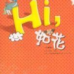 Hi, Flower / (Ugly Girl Hai Ru Hua) Hi, 如花 / 如花其实不如花 / 初初遇见你之嗨, 如花 (囧女翻身之嗨如花) by 紫鱼儿 Zi Yu Er