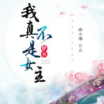 I'm Not Your Female Lead! (穿书) 我真不是女主 by 曲小蛐 Qu Xiao Qu (OE)