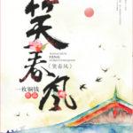 A Hint of Spring 笑春风 by 一枚铜钱 Yi Mei Tong Qian (HE)
