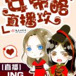 The Empress' Livestream 女帝直播攻略 by 油爆香菇 Quick-fried Mushroom