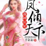 God of War Mad Concubine: The Path to Obtaining the World 战神狂妃: 凤倾天下 by 千朵朵 Qian Duo Duo