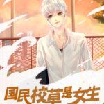 National School Prince Is A Girl 帝少心头宠: 国民校草是女生 by 战七少 Zhan Qi Shao / Warring Young Seven