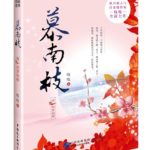 Mu Nan Zhi (Rebirth for You) 慕南枝 by 吱吱 Zhi Zhi (HE)