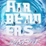 Airbenders 乘风少年 by 贰鱼 Er Yu