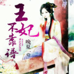 Oh! My Sweet Liar! 王妃不靠谱 (偷心画师) by 晚霞 Wan Xia