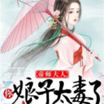 It's Not Easy to Bully My Mother 帝师大人: 你娘子太毒 / 我的娘亲不好惹 by 言千焱 Yan Qian Yan
