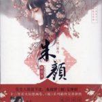 Mirror: Zhu Yan 朱颜 by 沧月 Cang Yue