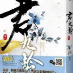 Jun Jiuling 君九龄 by 希行 Xi Xing