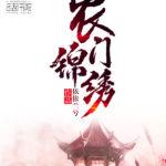 Gateway to Happiness 农门锦绣 by 依依兰兮 Yi Yi Lan Xi