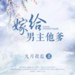 Married to the Male Lead's Father 嫁给男主他爹 by 九月微蓝 Jiu Yue Wei Lan (HE)