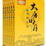 Datang Ming Yue (Weaving A Tale of Love) 大唐明月 (风起霓裳) by 蓝云舒 Lan Yunshu