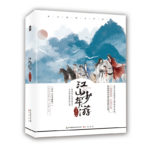 The Burning Years / Gong Xue Has Bandits (Qing Qing Zi Jin) 江山少年游 / 宫学有匪 (青青子衿) by 吾玉 Wu Yu (HE)