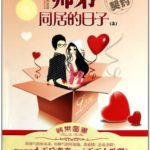 Days of Living With Handsome Brother (Sweet First Love) 与帅弟同居的日子 (甜了青梅配竹马) by 童童 Tong Tong