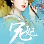 The Beloved Imperial Consort 宠妃 by 沾衣 Zhen Yi