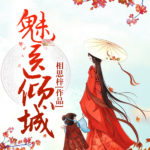 The Enchantress of Medicine, with the Heaven Defying Child, and the Black Belly Father 魅医倾城: 逆天宝宝腹黑爹 by 相思梓 Xiang Si Zi