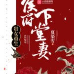 Rebirth Of A Noble Daughter: The Marquis Manor's Abandoned Wife 贵女重生:侯府下堂妻 by 夏染雪 Xia Ran Xue