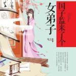 A Female Student Arrives at the Imperial College 国子监来了个女弟子 by 花千辞 Hua Qianci (HE)