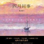 Life In April 四月间事 by 尾鱼 Wei Yu (HE)