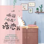 The Female Lead Has Disconnected for Eight Years 女主掉线了八年 / 听说你在暗恋我 by 慕璃 Mu Li (HE)