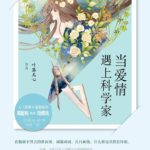 Love Given to You by Mistake / The Wrong Love for You (Fall In Love With A Scientist) 把爱错给了你 (当爱情遇上科学家) by 叶落无心 Ye Luo Wu Xin (HE)
