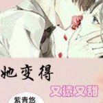 She Become Sweet and Cuddly 她变得又撩又甜 by 紫青悠 Zi Qing You (HE)