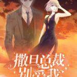 President Lucifer, Please Don't Love Me 撒旦总裁, 别爱我 by 唯爱阳光 Wei Ai Yang Guang (HE)