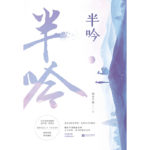 Mysterious Love 半吟 (他在逆光中告白) by 弱水千流 Ni Shui Qian Liu