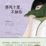 You Are Better Than the Spring Breeze (You Are My Hero) 春风十里, 不如你 (你是我的城池营垒) by 沐清雨 Mu Qingyu