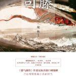 Si Teng (Rattan) 半妖司藤 (司藤) by 尾鱼 Wei Yu