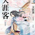 Faraway Wanderers (Word of Honor) 天涯客 (山河令) by Priest (HE)