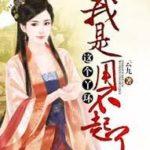 I Can't Afford This Maid! (Maid Escort) 这丫环我用不起 by 云九 Yun Jiu