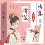 The Dishonest Son and The 'Ghost' Doctor Mother  (Qing Luo) 坑爹儿子鬼医娘 (清落) by 森森 Sen Sen