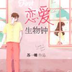 Love O'Clock 恋爱生物钟 by 苏一姗 Su Yishan