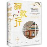 Court Lady 大唐儿女行 (骊歌行) by 风弄 Feng Nong
