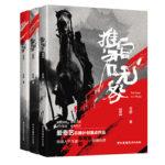 The Prosecutor Jun Wujiu (The Detective / The Mystery Palace) 推官君无咎 (夜凛神探 / 诡府神宫) by 苏桥 Su Qiao
