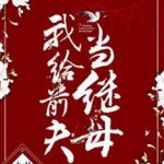 I Became the Stepmother of My Ex-Husband 我给前夫当继母 by 九月流火 Jiu Yue Liu Huo (HE)