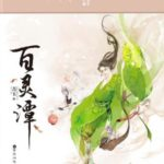 Bai Ling Tan (Good and Evil) 百灵潭 by 吾玉 Wu Yu